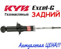 Амортизатор задний  Mitsubishi Lancer X (2007-) Kayaba Excel-G газомасляный 341455