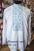 Заготовка для вышивки сорочки мужская
