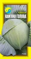 """Семена капусты, сорт """"Кам'яна голова"""", 5 г ТМ """"Флора Плюс"""""""