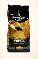 Кофе в зернах Ambassador Crema 1 кг (Польша)