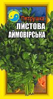 """Семена петрушки листовой, сорт """"Аймовирская"""", 15 г ТМ """"Флора Плюс"""""""