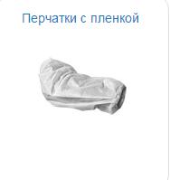 Перчатки с пленкой