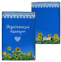 Обложка для паспорта унисекс