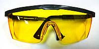 Очки Комфорт-ж VITA (жёлтые) с регулируемой дужкой