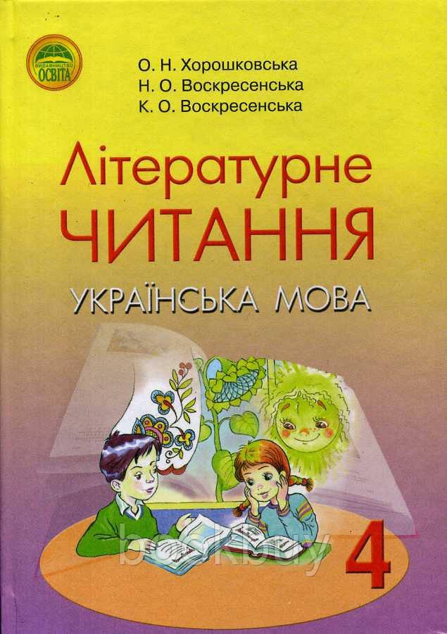 ГДЗ українська мова 3 клас Хорошковська Охота Яновицька