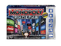 Монополия Империя Monopoly