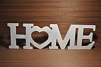 Home - слово-декорация