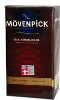 Кофе молотый Movenpick Der Himmlische 0,500 кг