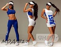 Костюм женский спортивный для фитнеса