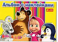 """4510-09 Альбом с наклейками Маша и медведь """"Друзья"""""""