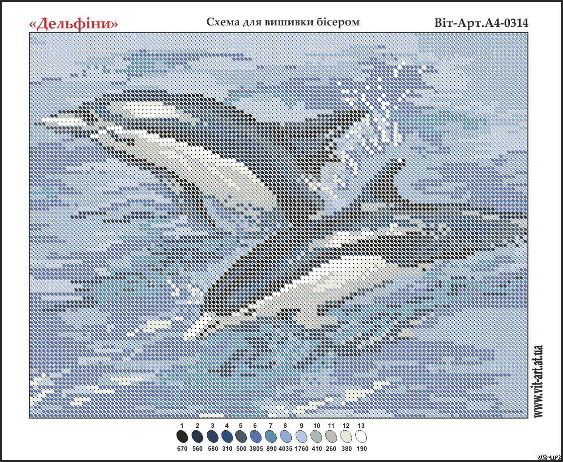вышивка бисером дельфины схемы