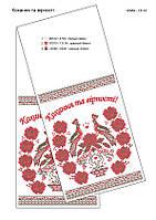 """Схема для вышивки рушник """"Любви и верности"""", схема под бисер ЮМА"""