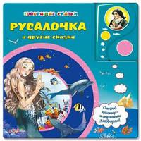 """Азбукварик Книга """"Русалочка"""""""
