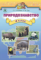 Природознавство, 4 клас. Гільберг Т.Г., Сак Т.В.