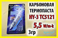 Термопаста HY-3 TC5121 3г BL 5,5WmK карбоновая нано Halnziye термо паста термопрокладка термоинтерфейс