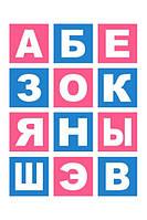 Магнитные буквы Русские, 55шт