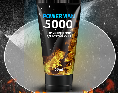 Крем для мужской силы powerman 5000 отзывы