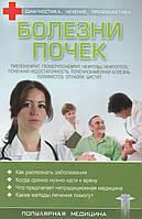 Болезни почек (популярная медицина)