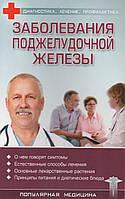 Заболевания поджелудочной железы (популярная медицина)