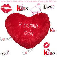 Валентинка плюшевая - подушка в виде сердца 26см - подарок для девушки