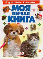 Моя первая книга.О домашних животных