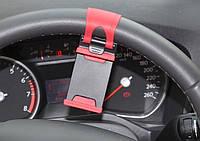 Телефонодержатель на руле авто