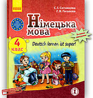 Підручник DEUTSCH LERNEN IST SUPER 4 клас Нова програма Авт: Сотникова С. Гоголєва Г. Вид-во: Ранок