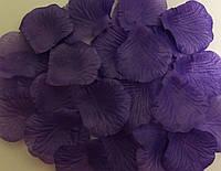 Лепестки роз искусственные 200 шт. Цвет фиолетовый ИНДИГО. Украшение праздника, свадьбы, торжества