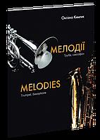Мелодії : труба, саксофон.  Кимлик О. П.