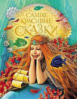 Самые красивые сказки. Сборник