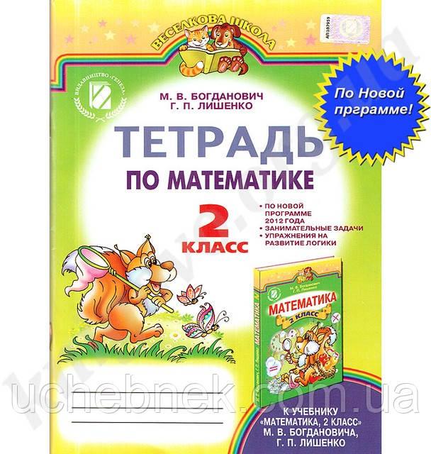 Книги по Новой программе за 7 Класс