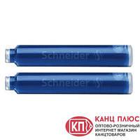 Schneider Капсулы для чернильных ручек. Цвета - синие, черные, фиолетовые. Арт. S6623