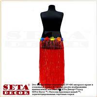 """Красная юбка """"Хула"""" гавайская длинная  80 см."""