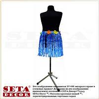 """Голубая юбка гавайская """"Ганалулу"""" короткая."""