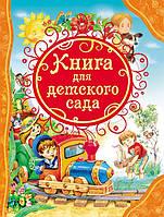 """Все лучшие сказки """"Книга для детского сада"""""""