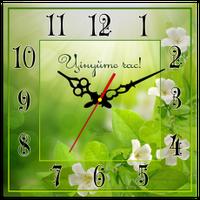 """Годинник настінний квадратний """"Цінуй час!"""""""