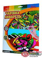 Little Artist Набор для творчества (Волшебная акварель) №0504 арт. 859504