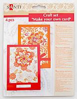"""Набор для создания открытки """"Цветы оранжево-красные"""", 4шт/уп., 12*17см"""