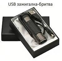 USB зажигалка-бритва №4359