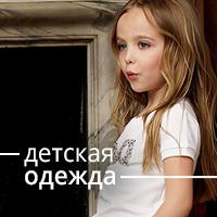 Детская одежда (Мега скидки на бренды)