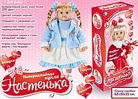 "Интерактивная кукла ""Настенька"""