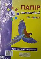 "Бумага цветная самоклеющаяся ""Коленкор"" 8 цветов А4"