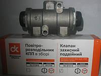 Клапан тормозной защитный двойной КАМАЗ (пр-во ДК)