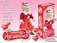 Кукла функциональная Настенька в коробке