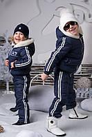 Костюм Армани Детский плащевка на овчине синий(девочка и мальчик)