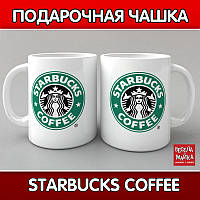Кружка Starbucks coffee (Старбакс)