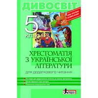 5 клас Українська література Дивосвіт Хрестоматія Літера ЛТД