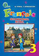 Підручник Французька мова 3 клас Чумак Освіта