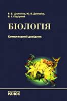 Довідник Ранок Біологія Комплексний Шаламов Для учнів та абітурієнтів