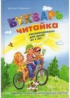 Букварь читайка Для дошкольников Федиенко РУС